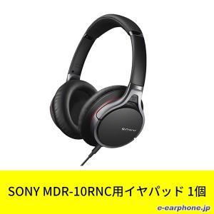(お取り寄せ) SONY ソニー 純正部品 MDR-10RNC用イヤパッド(1個)(納期お問い合わせください) (送料無料)|e-earphone
