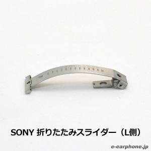 SONY(ソニー)純正部品 折りたたみスライダー(L側)(MDR-CD900ST/MDR-7506)|e-earphone