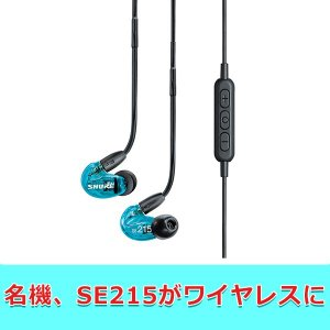 Bluetoothイヤホン SHURE SE215 Special Edition Wireless...