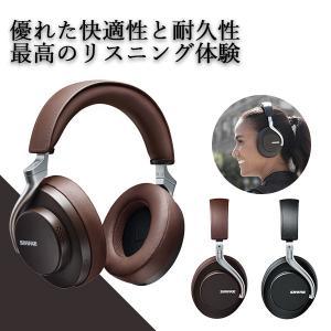 SHURE AONIC50 ブラウン Bluetooth ワイヤレスヘッドホン ノイズキャンセリング