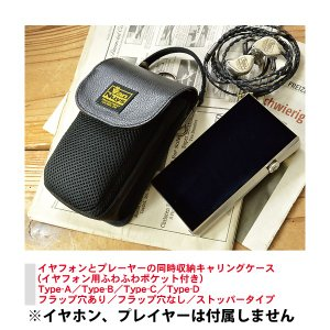 バンナイズ イヤホンとプレーヤーの同時収納キャリングケース Type-C(フラップ穴有)ブラック (送料無料)|e-earphone
