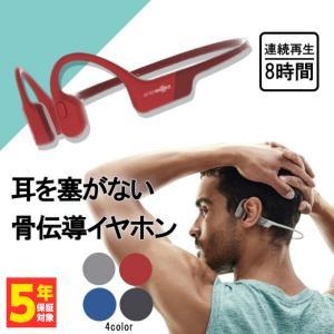 (新製品)骨伝導 Bluetooth5.0 ワイヤレス イヤホン AfterShokz アフターショ...