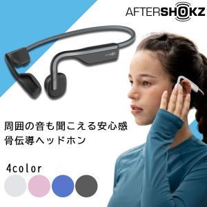 AfterShokz OpenMove 税込み1万円切りの骨伝導ワイヤレスイヤホン!