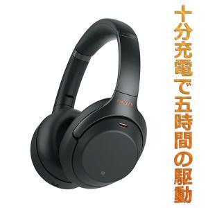 Bluetooth ヘッドホン コードレス 高音質 SONY WH-1000XM3BM ブラック ワイヤレス ノイズキャンセリング ヘッドフォン (送料無料)の画像