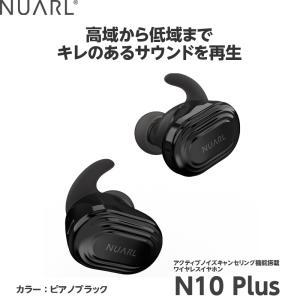 ワイヤレス イヤホン NUARL N10 Plus ピアノブラック 【N10PLUS-PB】ノイズキ...
