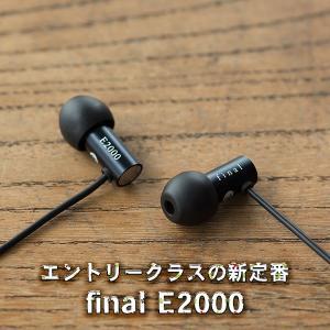 高音質 カナル型 有線 イヤホン final E2000(FI-E2DAL)ダイナミック型 イヤフォン (送料無料)|e-earphone