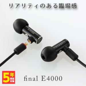 ハイレゾ対応 カナル型 高音質 イヤホン final E4000 リケーブル対応 イヤフォン (送料無料)|e-earphone
