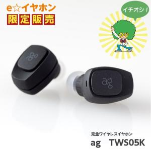 ag TWS05Kを12月4日に数量限定で発売!
