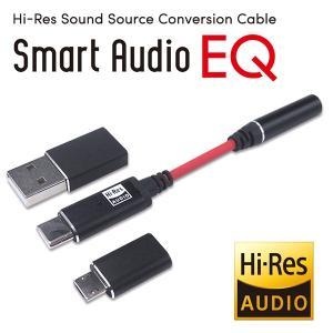 (近日発売予定)IMMEDIA イミディア Smart Audio EQ (IMD-DAC601)|e-earphone