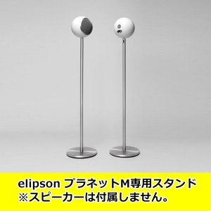 (お取り寄せ) elipson プラネットM専用スタンド(スピーカースタンド)(納期お問い合わせください) (送料無料)|e-earphone