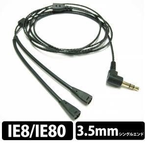 NOBUNAGA Labs(ノブナガラボ) TR-IE3 IE8/80用リケーブル(3.5mmステレ...
