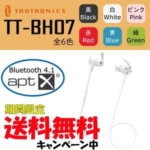 Bluetooth ワイヤレス イヤホン 両耳 カナル型 高音質 TaoTronics TT-BH07 ホワイト (送料無料)|e-earphone