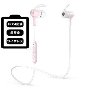 ワイヤレス イヤホン Bluetooth イヤホン 両耳 高音質 防水 カナル型 TaoTronics タオトロニクス TT-BH026(ピンク) (送料無料)|e-earphone