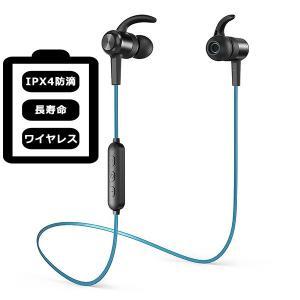 ワイヤレス イヤホン Bluetooth イヤホン 両耳 高音質 防水 カナル型 TaoTronics タオトロニクス TT-BH026(ブルー) (送料無料)|e-earphone