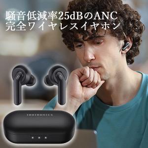 """TaoTronics """"PURECORE""""「TT-BH1003」約1万円のNC搭載完全ワイヤレスイヤホン!"""