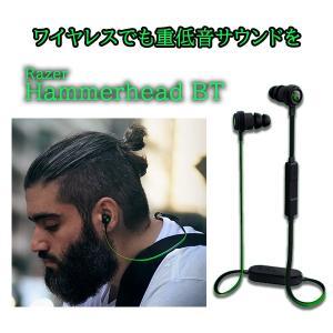 Bluetooth ゲーミング イヤホン Razer Hammerhead BT (送料無料)|e-earphone