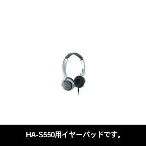 JVC(ビクター)HP-S550用イヤパッド(1個)J48020-001|e-earphone