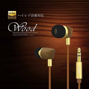 ハイレゾ対応 高音質 イヤホン ALPEX HR-4000BR ブラウン 有線 カナル型 イヤフォン (送料無料)|e-earphone