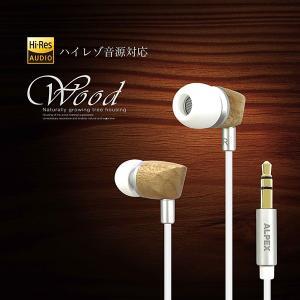 ハイレゾ対応 高音質 イヤホン ALPEX HR-4000BE ベージュ 有線 カナル型 イヤフォン (送料無料)|e-earphone