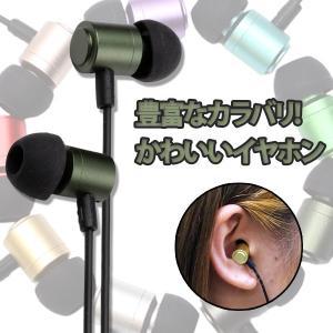ALPEX HSE-A2000KK カーキ イヤホン カナル型 有線 高音質 両耳|e-earphone