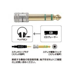 audio-technica ステレオミニ→標準ステレオ変換プラグ e-earphone