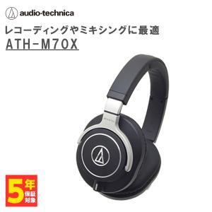 高音質 モニター ヘッドホン audio-technica オーディオテクニカ ATH-M70X (...