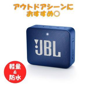 Bluetooth ワイヤレス 防水 お風呂 スピーカー JBL GO2 ブルー (送料無料)