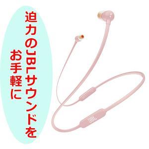 Bluetooth イヤホン JBL T110BT ピンク ワイヤレス イヤホン 両耳 マグネット (送料無料) e-earphone