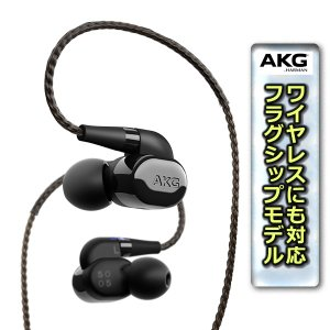 AKG 高音質 カナル型 イヤホン N5005 AKG Nシリーズフラグシップモデル (送料無料)