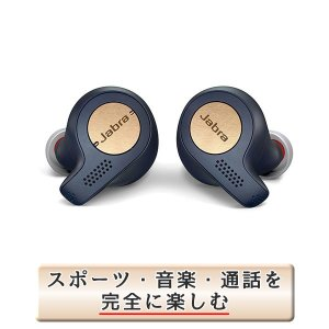 Bluetooth 完全ワイヤレス イヤホン Jabra Elite Active 65t Copp...