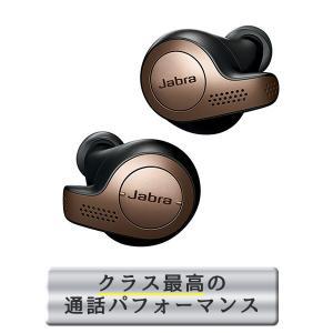 Bluetooth 完全ワイヤレス コードレス イヤホン Jabra Elite 65t Coppe...