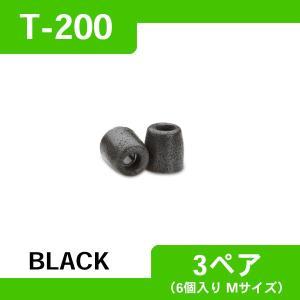 汎用低反発イヤーピース Comply コンプライ T-200 BLACK Mサイズ (3ペア6個入り)|e-earphone