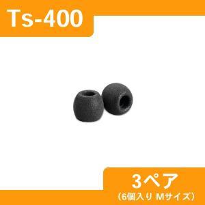 汎用低反発イヤーピース Comply コンプライ TS-400-Mサイズ (3ペア入り) e-earphone