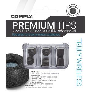 (汎用低反発イヤピース) Comply Truly Wireless Pro スタンダード(3ペア入...