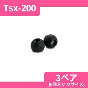 汎用低反発イヤーピース Comply コンプライ Tsx-200-Mサイズ (3ペア入り) (送料無料)|e-earphone
