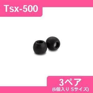 汎用低反発イヤーピース Comply コンプライ Tsx-500-Sサイズ (3ペア入り) (送料無...