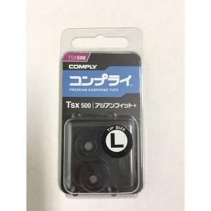 汎用低反発イヤーピース Comply コンプライ Tsx-500-Lサイズ (1ペア2個入り)