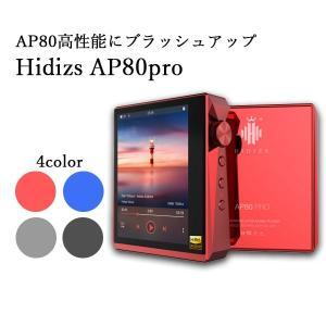 HIDIZS AP80Pro Red 高音質 デジタルオーディオプレーヤー