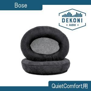 (お取り寄せ)DEKONI AUDIO  Bose QuietComfort用スエード・イヤーパッド...