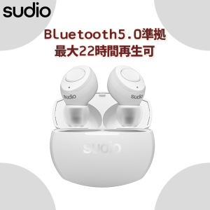 Bluetooth 完全ワイヤレス イヤホン SUDIO TOLV-R ホワイト (SD-0071) コードレス おしゃれ イヤフォン (送料無料)|e-earphone