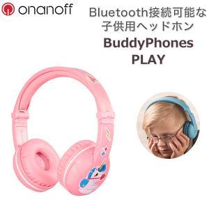 【PLAY特徴】 ・Bluetooth対応 ・ボリューム最大値を3段階に設定可能 ・4つリスニングモ...