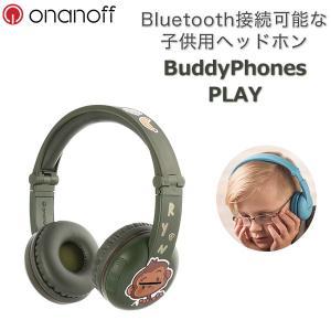 子供用 ワイヤレス Bluetooth ヘッドホン onanoff オナノフ BuddyPhones Play Green グリーン (送料無料)|e-earphone