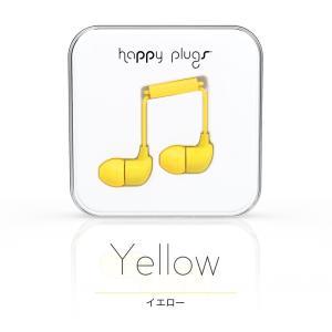 Happy Plugs IN-EAR YELLOW 【7721】 おしゃれ かわいい 耳栓型 カナル型 イヤホン (送料無料) e-earphone