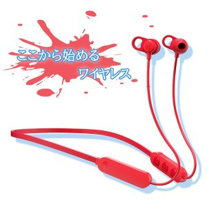(新製品) Skullcandy スカルキャンディ Bluetooth イヤホン JIB+Wireless RED 【S2JPW-M010】 ブルートゥース おしゃれ ワイヤレス イヤフォン|e-earphone