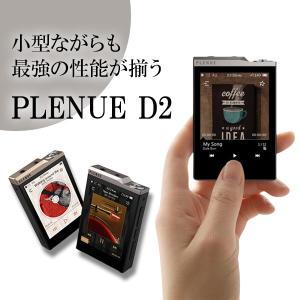 (新製品) COWON コウォン PLENUE D2 シルバーブラック 【PD2-64G-SB】ハイレゾ対応デジタルオーディオプレイヤー (発売記念CP実施中) (送料無料)|e-earphone