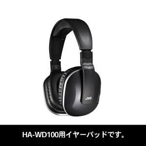 JVC(ビクター)HA-WD100用イヤパッド(1ペア2個)(JD9084-000A)|e-earphone