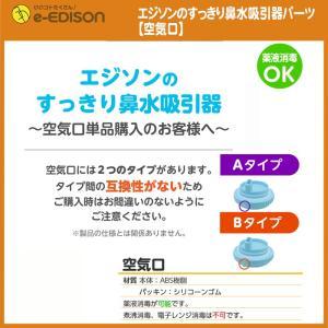 材質 ・ 本体:ABS樹脂 ・ パッキン:シリコーンゴム 商品情報 ※ エジソンのすっきり鼻水吸引器...