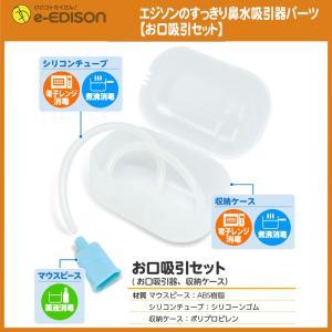 材質 ・ マウスピース:ABS樹脂 ・ シリコンチューブ:シリコーンゴム ・ 収納ケース:ポリプロピ...