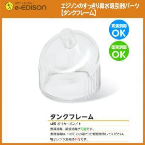材質:ポリカーボネイト 商品情報 ※ エジソンのすっきり鼻水吸引器専用パーツです。 ※ 他社製品への...