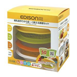 エジソンママ 日本製 ママごはんつくって 離乳食作り 離乳食 調理セット 小分けパック 送料無料